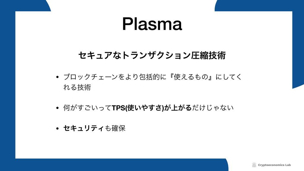 Plasma ηΩϡΞͳτϥϯβΫγϣϯѹॖٕज़ • ϒϩοΫνΣʔϯΛΑΓแׅతʹʰ͑Δ...