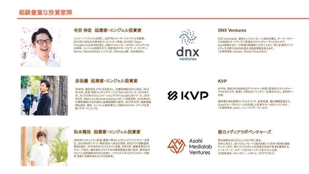 DNX Ventures DNX Venturesは、東京とシリコンバレーに拠点を構え、アーリ...