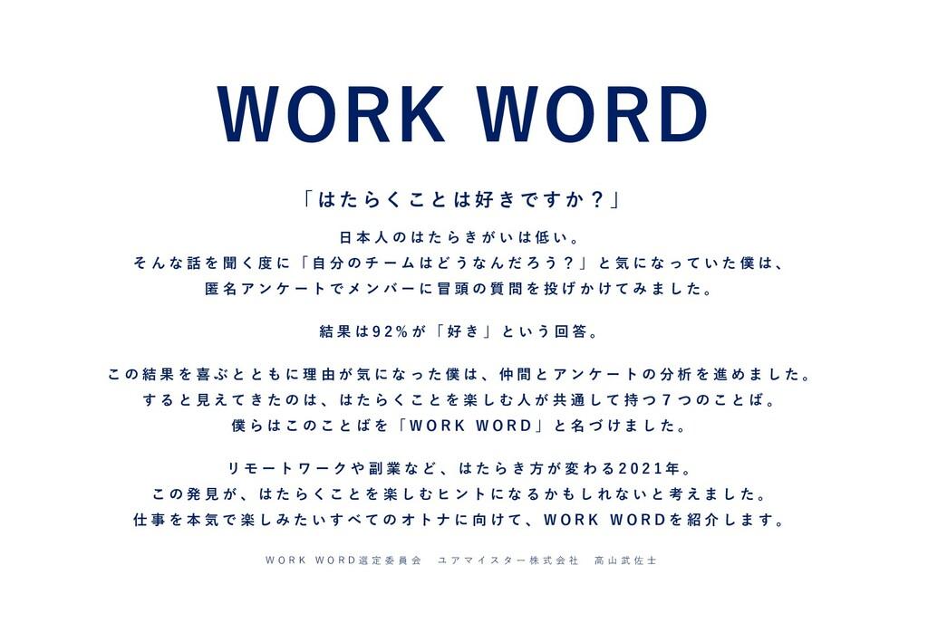 WORK WORD 「 は た ら く こ と は 好 き で す か ? 」 日 本 人 の...