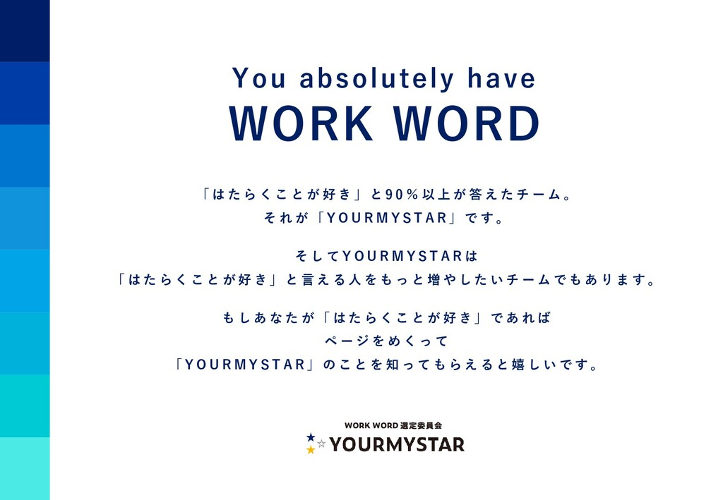 You absolutely have WORK WORD 「 は た ら く こ と が 好...