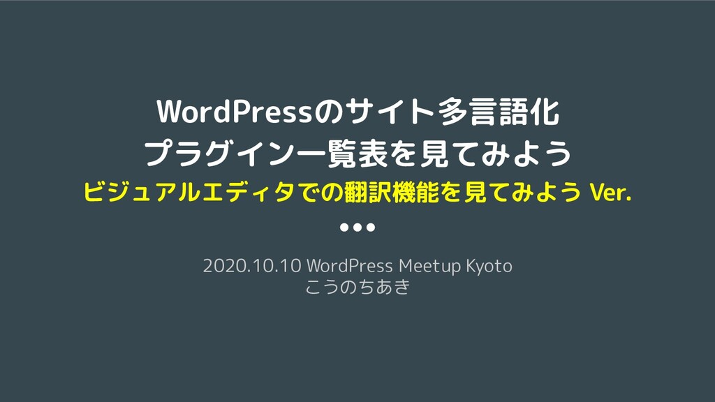 WordPressのサイト多言語化 プラグイン一覧表を見てみよう ビジュアルエディタでの翻訳機...