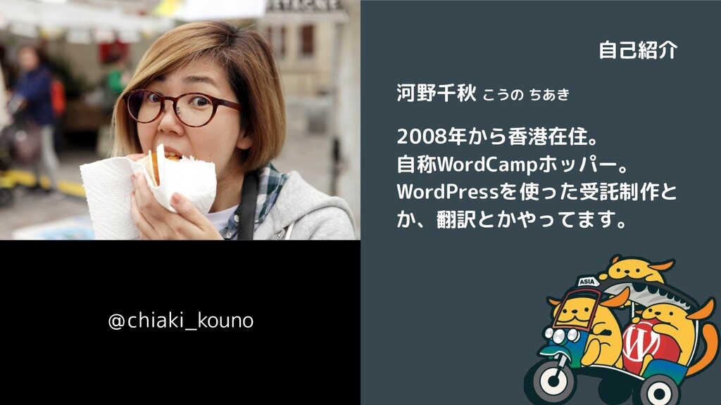 @chiaki_kouno 河野千秋 こうの ちあき 2008年から香港在住。 自称WordC...