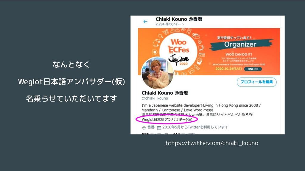 なんとなく Weglot日本語アンバサダー(仮) 名乗らせていただいてます https://t...