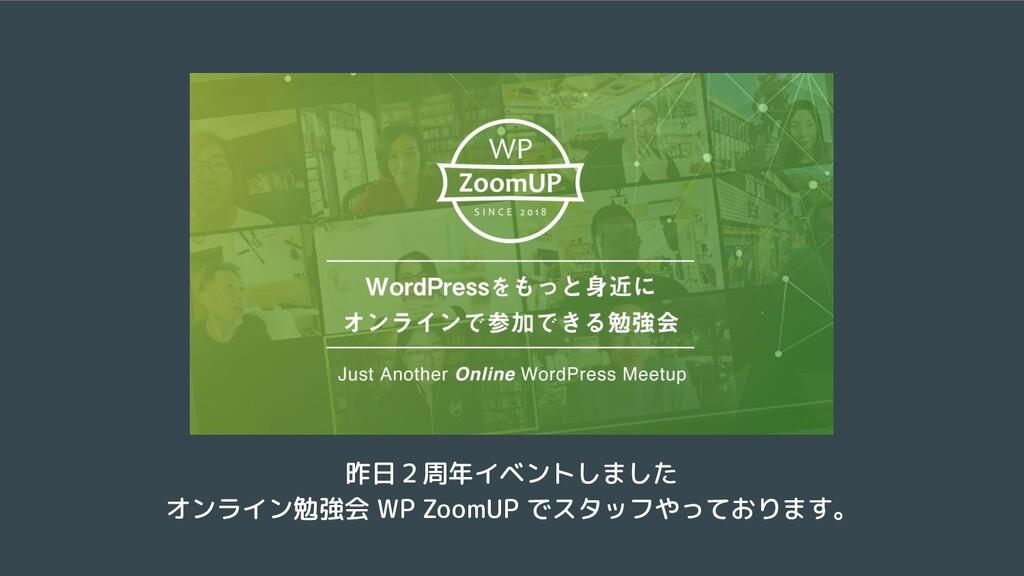 昨日2周年イベントしました オンライン勉強会 WP ZoomUP でスタッフやっております。