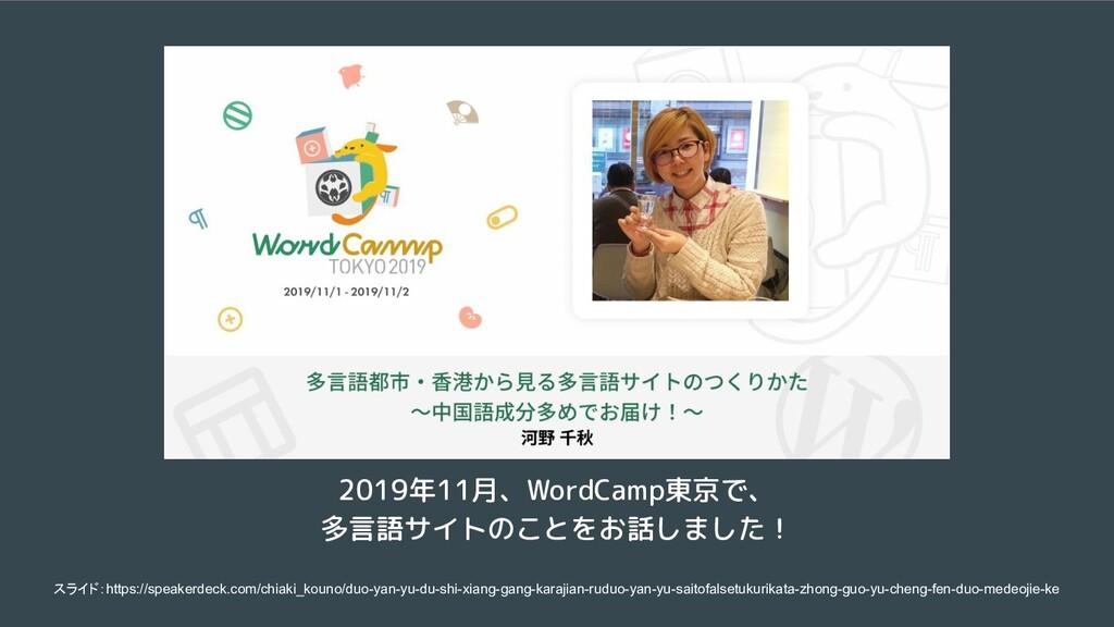 2019年11月、WordCamp東京で、 多言語サイトのことをお話しました! スライド:ht...