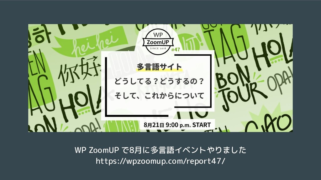 WP ZoomUP で8月に多言語イベントやりました https://wpzoomup.com...