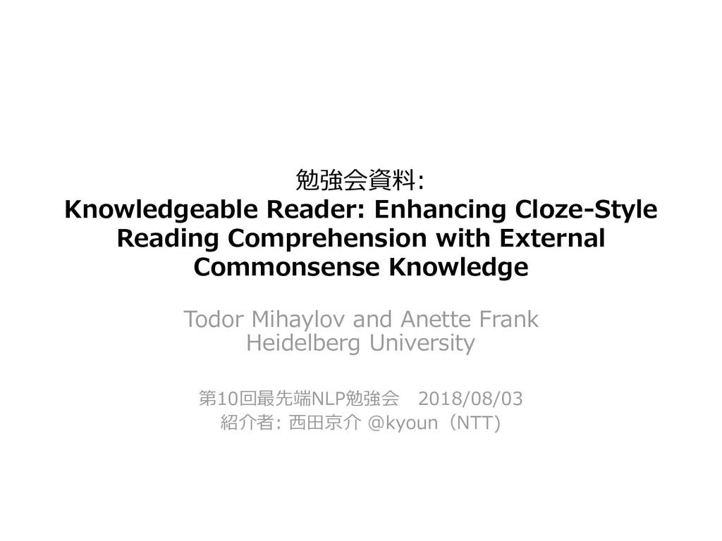 勉強会資料: Knowledgeable Reader: Enhancing Cloze-St...