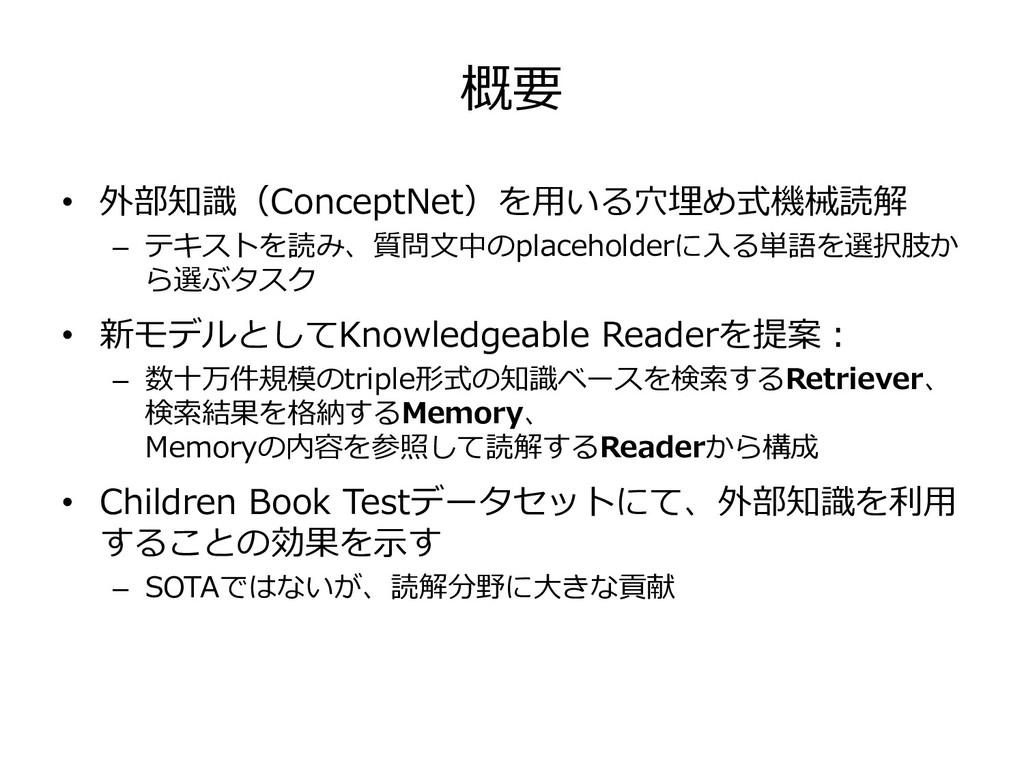 概要 • 外部知識(ConceptNet)を用いる穴埋め式機械読解 – テキストを読み、質問文...