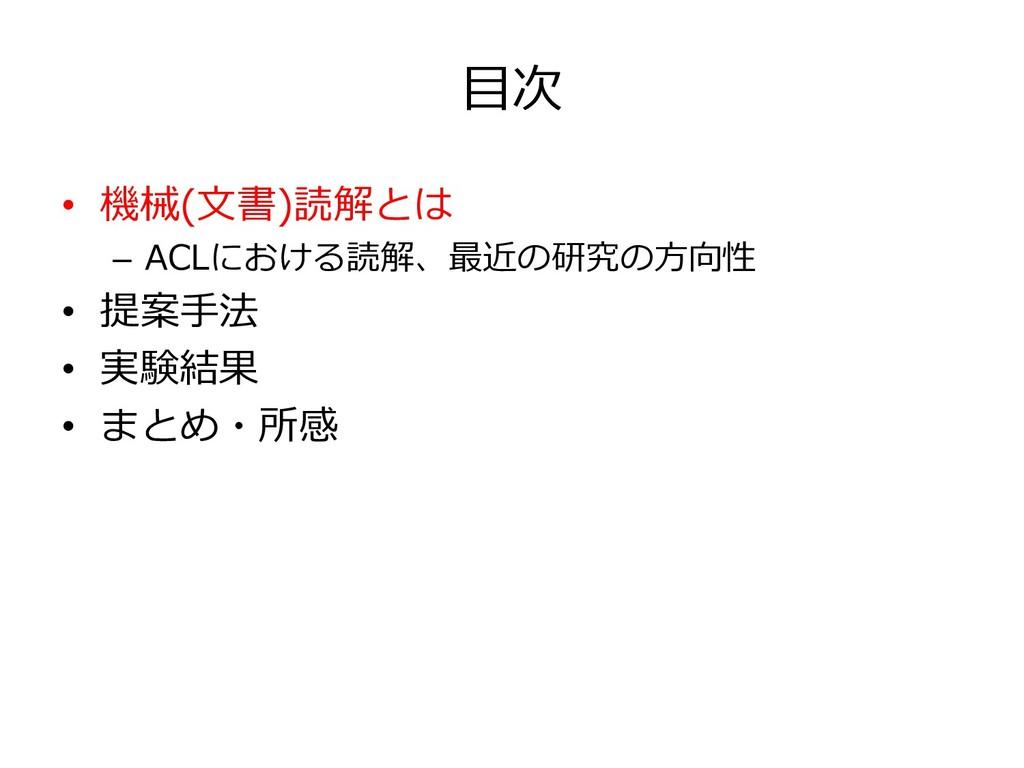 目次 • 機械(文書)読解とは – ACLにおける読解、最近の研究の方向性 • 提案手法 • ...