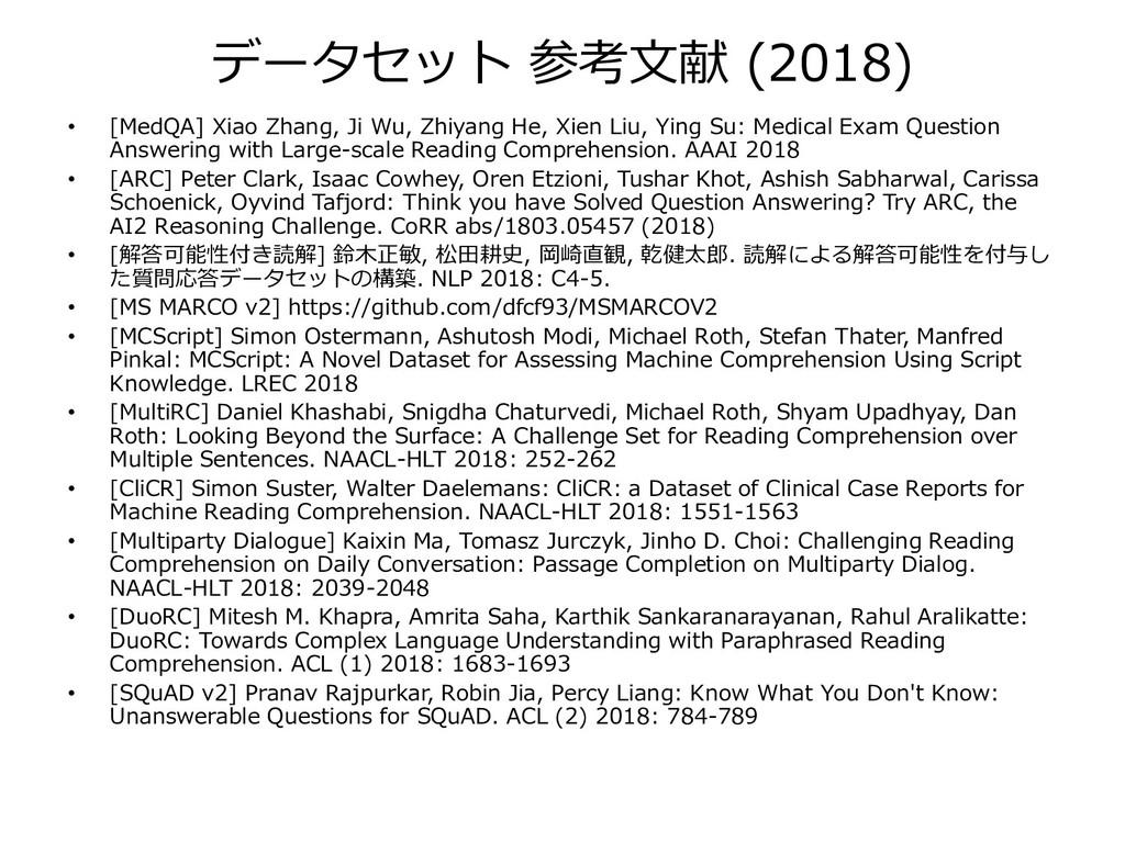 データセット 参考文献 (2018) • [MedQA] Xiao Zhang, Ji Wu,...