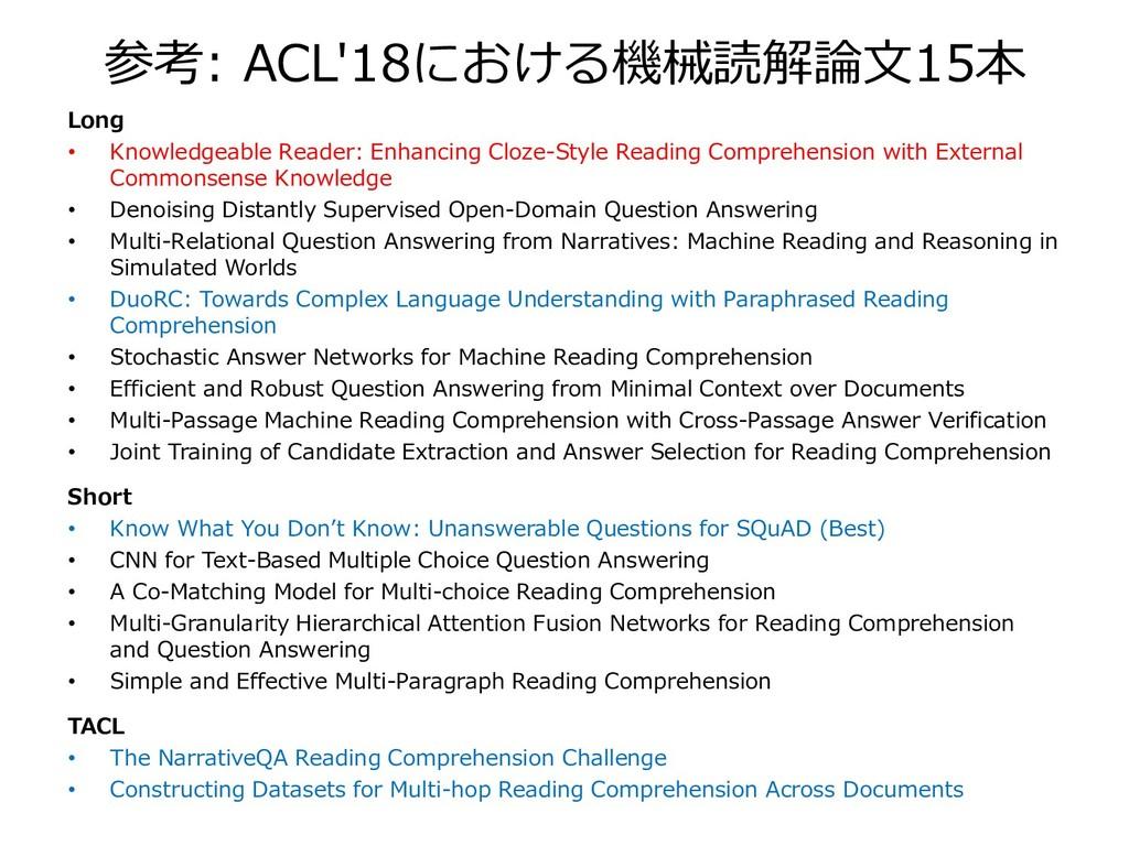 参考: ACL'18における機械読解論文15本 Long • Knowledgeable Re...