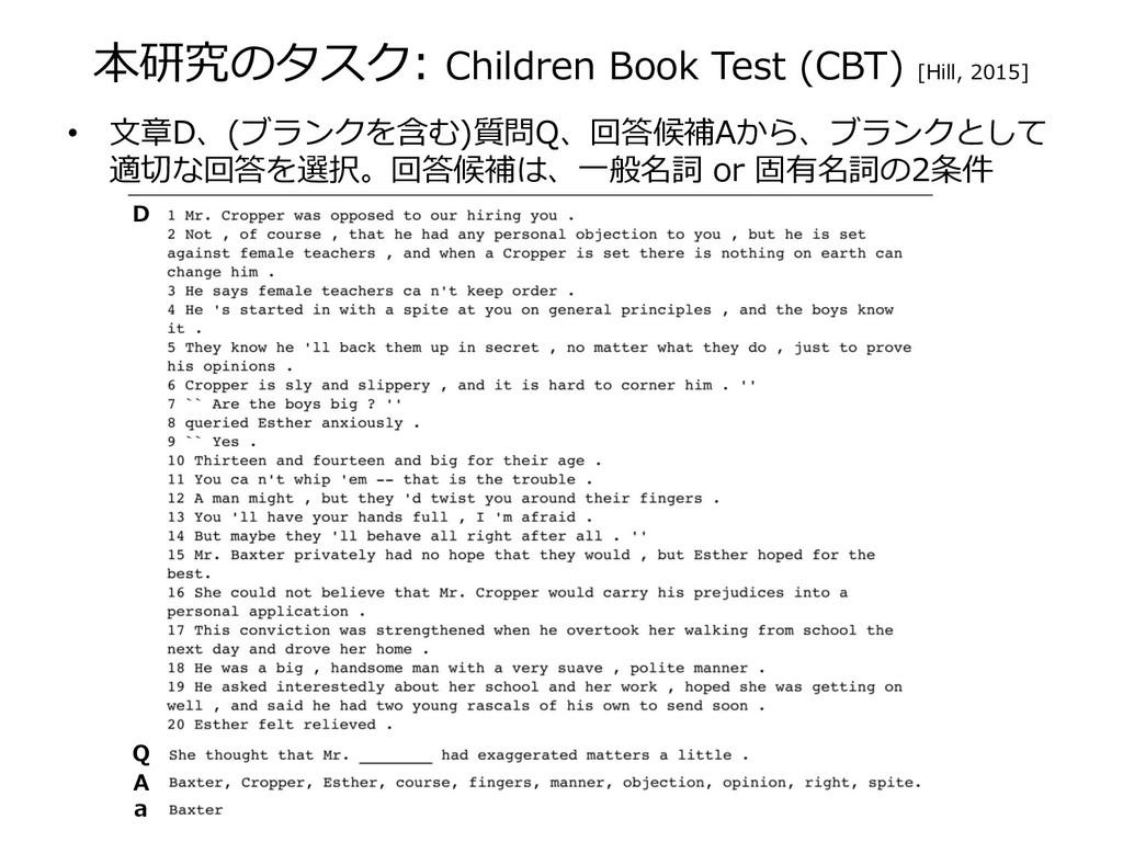 本研究のタスク: Children Book Test (CBT) [Hill, 2015] ...