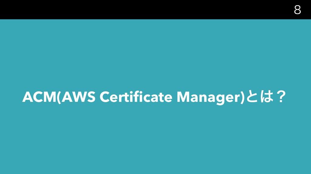 ACM(AWS Certificate Manager)ͱʁ