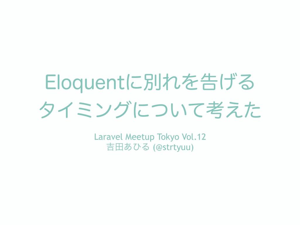 Laravel Meetup Tokyo Vol.12 ٢ా͋ͻΔ (@strtyuu) &M...