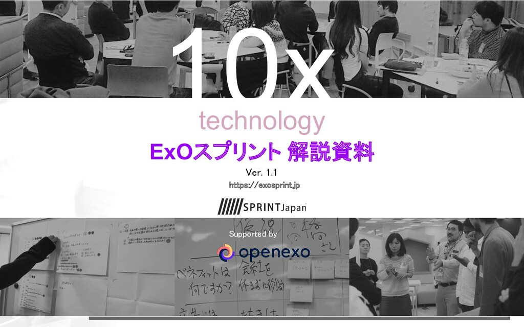 ExOスプリント 解説資料