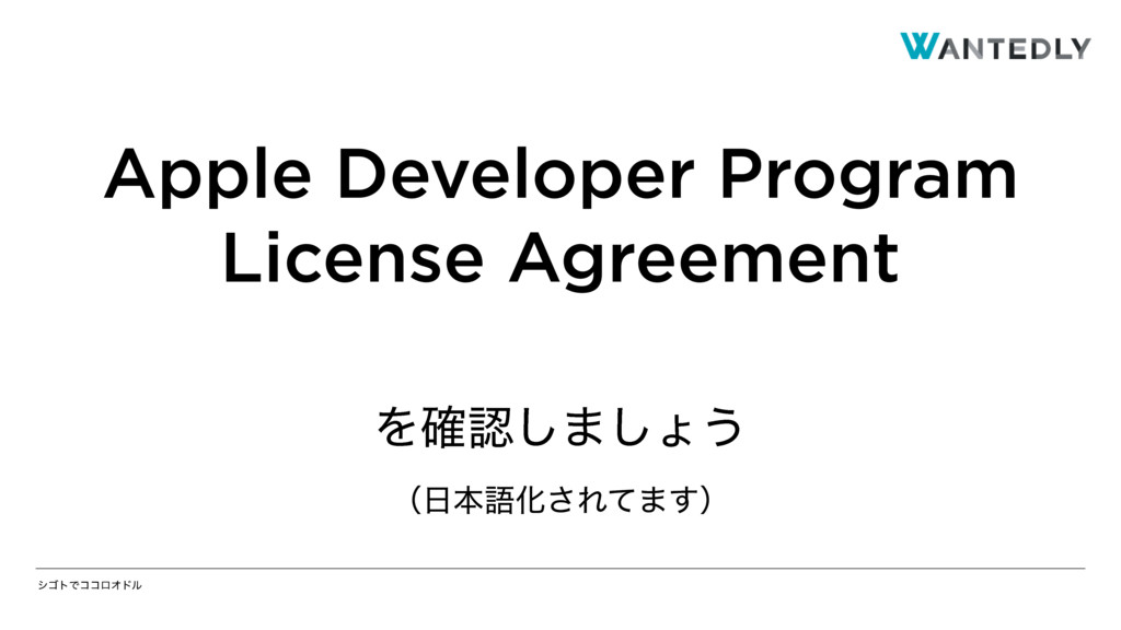 γΰτͰίίϩΦυϧ Apple Developer Program License Agre...
