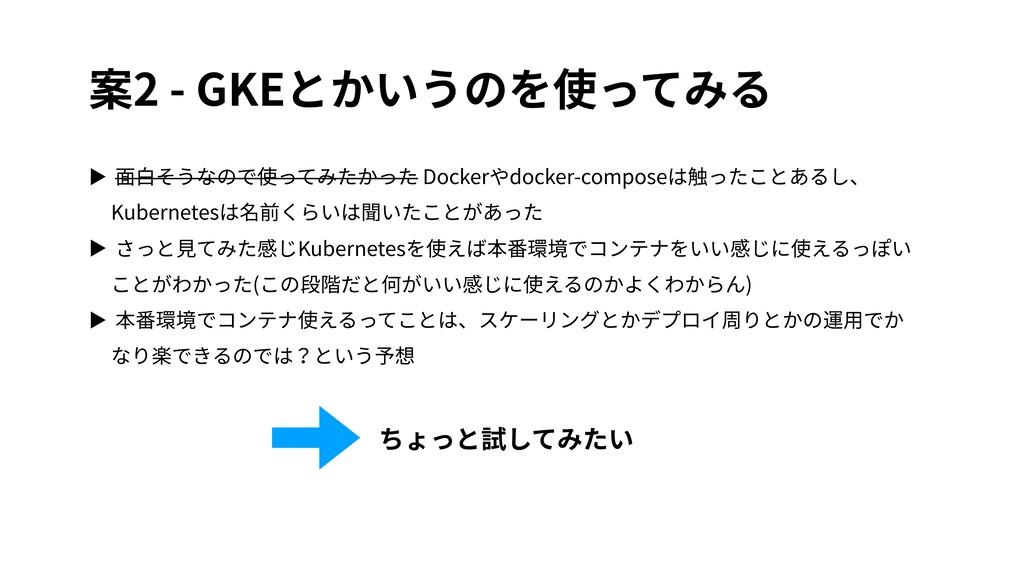 案2 - GKEとかいうのを使ってみる ▶ ⾯⽩そうなので使ってみたかった Dockerやdo...