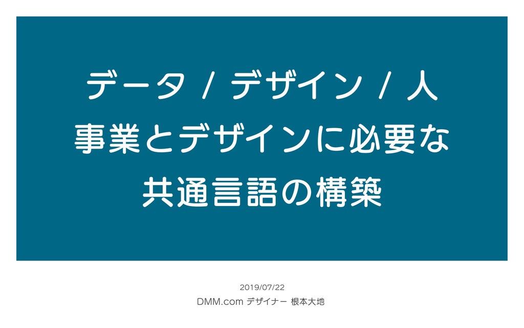 データ / デザイン / 人 事業とデザインに必要な 共通言語の構築 DMM.com デザイナ...