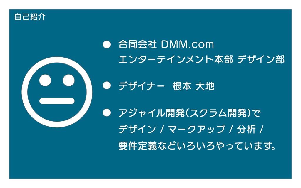 自己紹介 合同会社 DMM.com エンターテインメント本部 デザイン部 根本 大地 デザイナ...