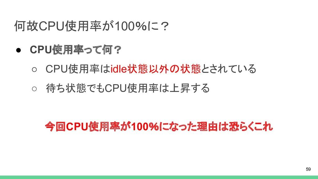 何故CPU使用率が100%に? ● CPU使用率って何? ○ CPU使用率はidle状態以外の...