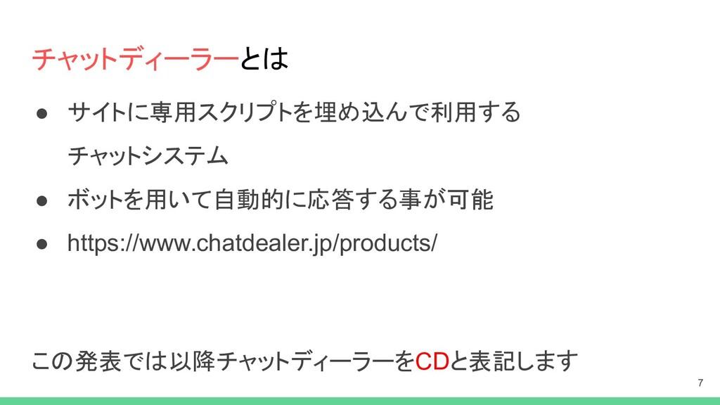 チャットディーラーとは ● サイトに専用スクリプトを埋め込んで利用する チャットシステム ● ...