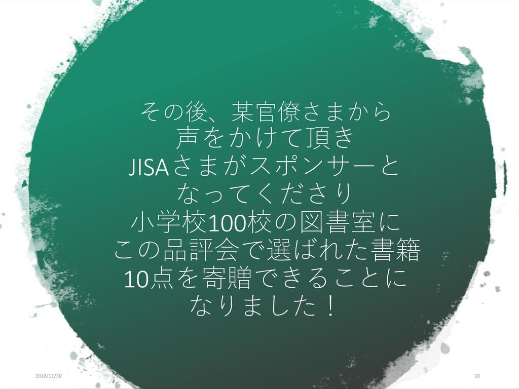 その後、某官僚さまから 声をかけて頂き JISAさまがスポンサーと なってくださり 小学校10...