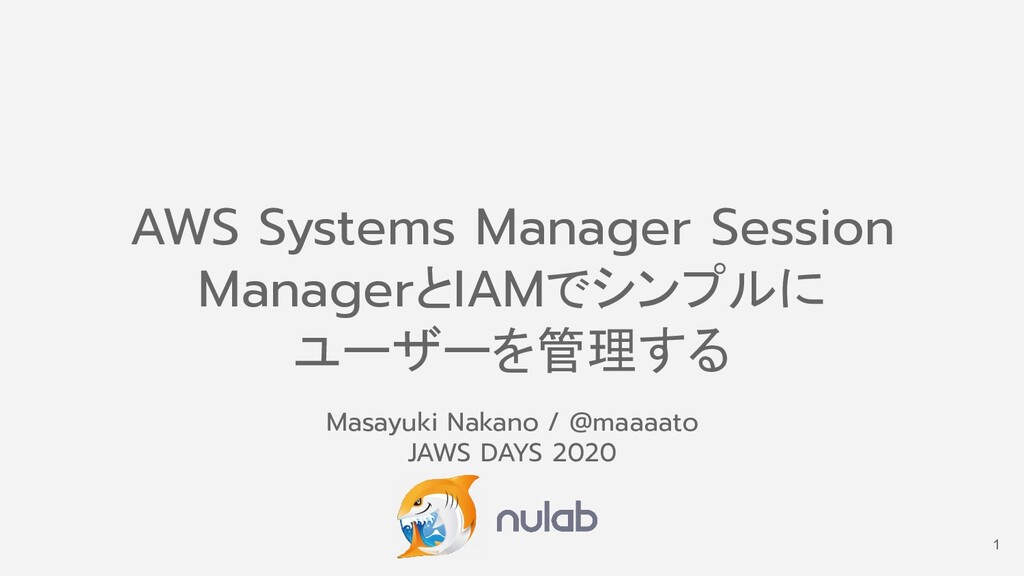 AWS Systems Manager Session ManagerとIAMでシンプルに ユ...