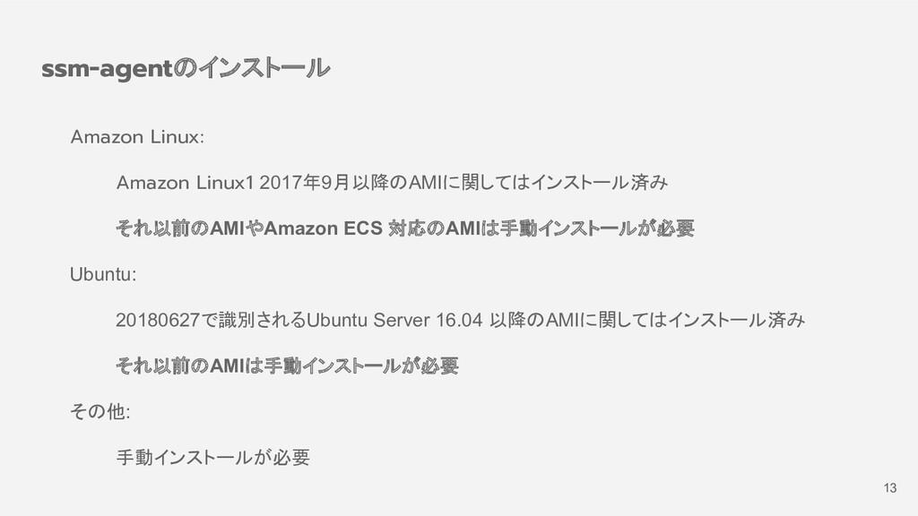 Amazon Linux: Amazon Linux1 2017年9月以降のAMIに関してはイ...