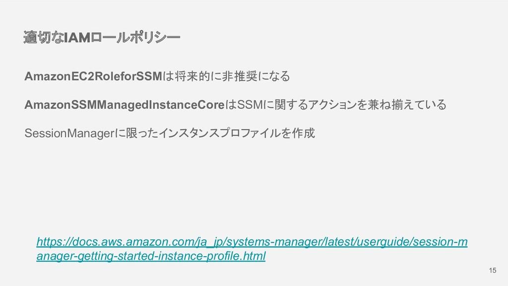 AmazonEC2RoleforSSMは将来的に非推奨になる AmazonSSMManaged...