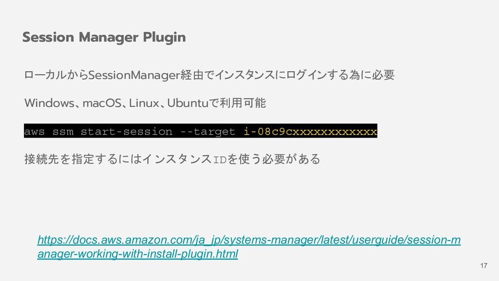 ローカルからSessionManager経由でインスタンスにログインする為に必要 Window...