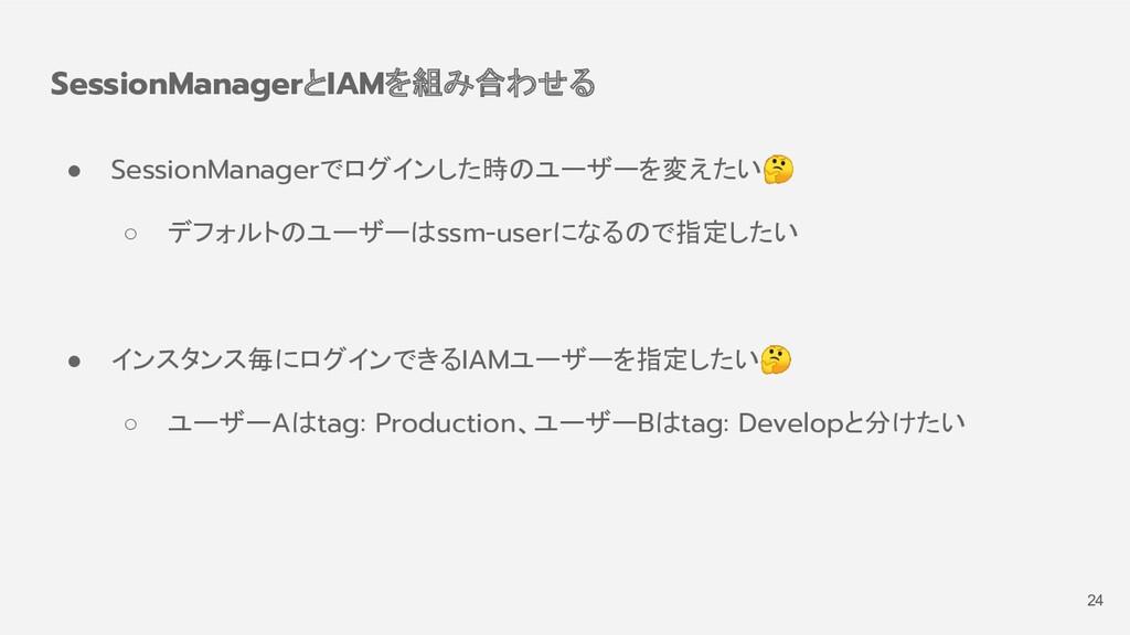 ● SessionManagerでログインした時のユーザーを変えたい ○ デフォルトのユーザー...