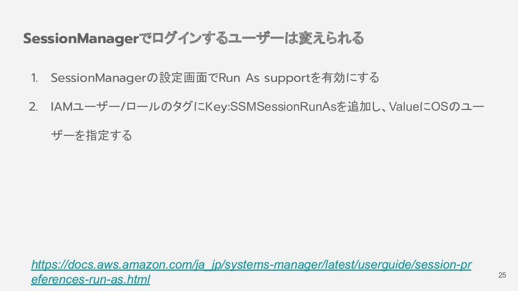 1. SessionManagerの設定画面でRun As supportを有効にする 2. ...