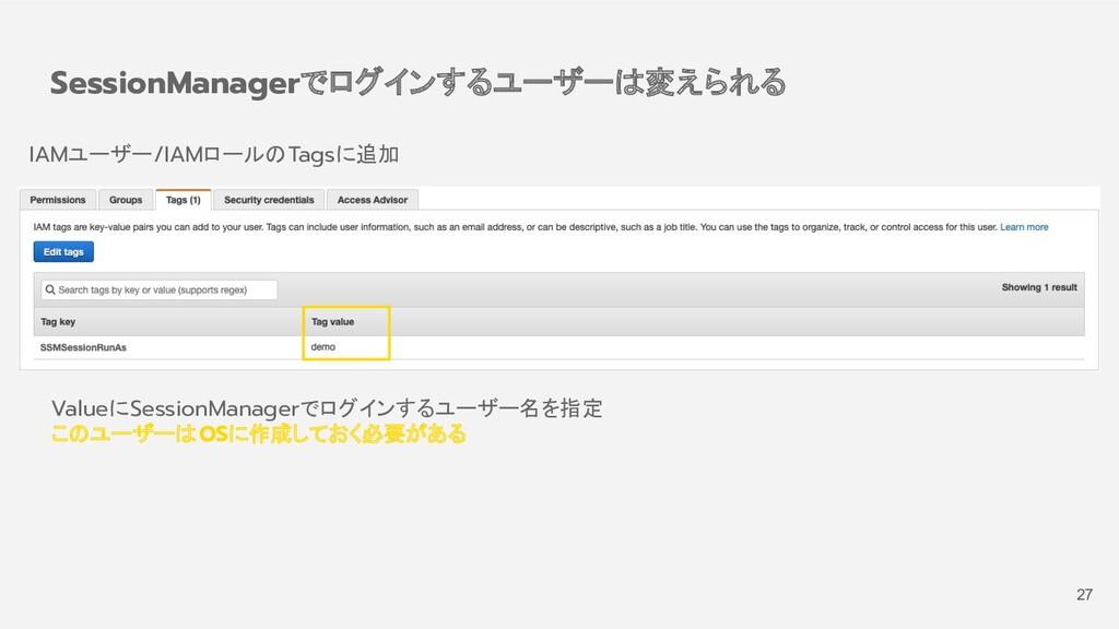 SessionManagerでログインするユーザーは変えられる IAMユーザー/IAMロールの...