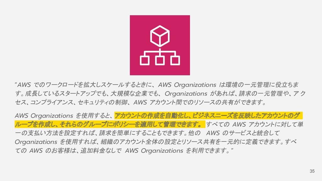 """""""AWS でのワークロードを拡大しスケールするときに、 AWS Organizations は..."""