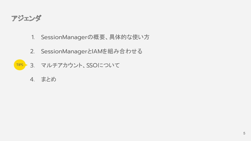 1. SessionManagerの概要、具体的な使い方 2. SessionManagerと...