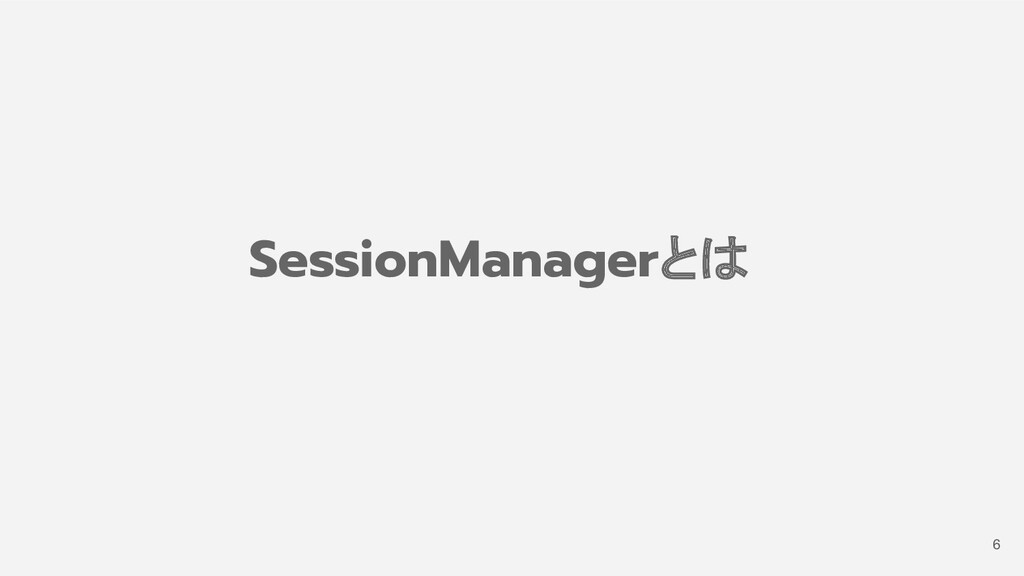 It describes the major challenge here. SessionM...