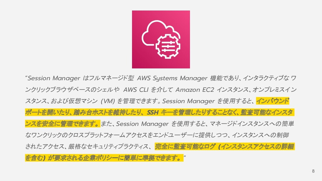 """Session Manager はフルマネージド型 AWS Systems Manager ..."