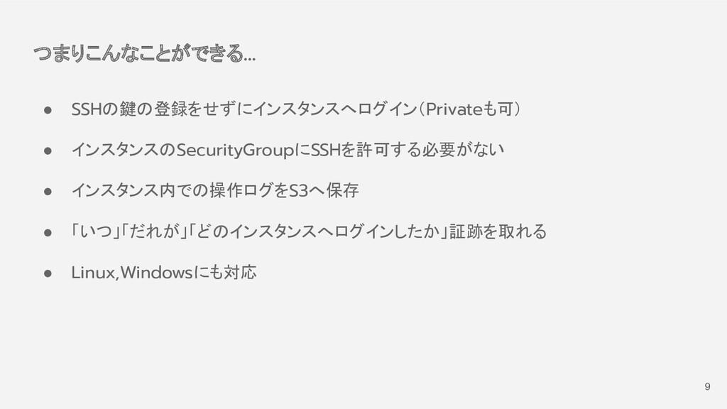 ● SSHの鍵の登録をせずにインスタンスへログイン(Privateも可) ● インスタンスのS...