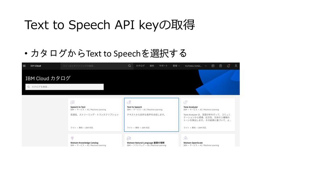 • カタログからText to Speechを選択する Text to Speech API ...