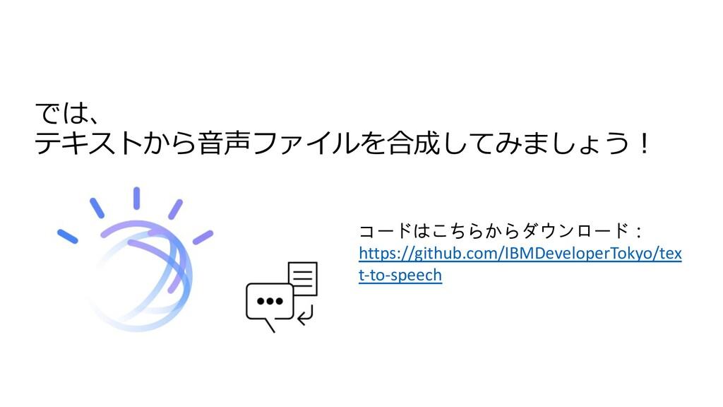では、 テキストから⾳声ファイルを合成してみましょう︕ コードはこちらからダウンロード: ht...