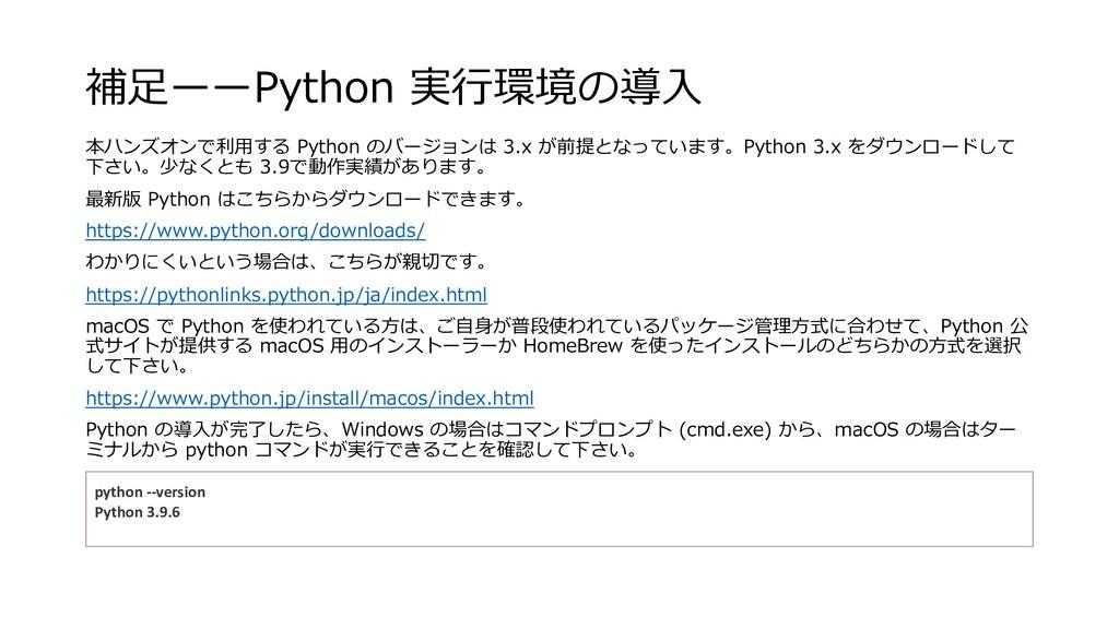 本ハンズオンで利⽤する Python のバージョンは 3.x が前提となっています。Pytho...