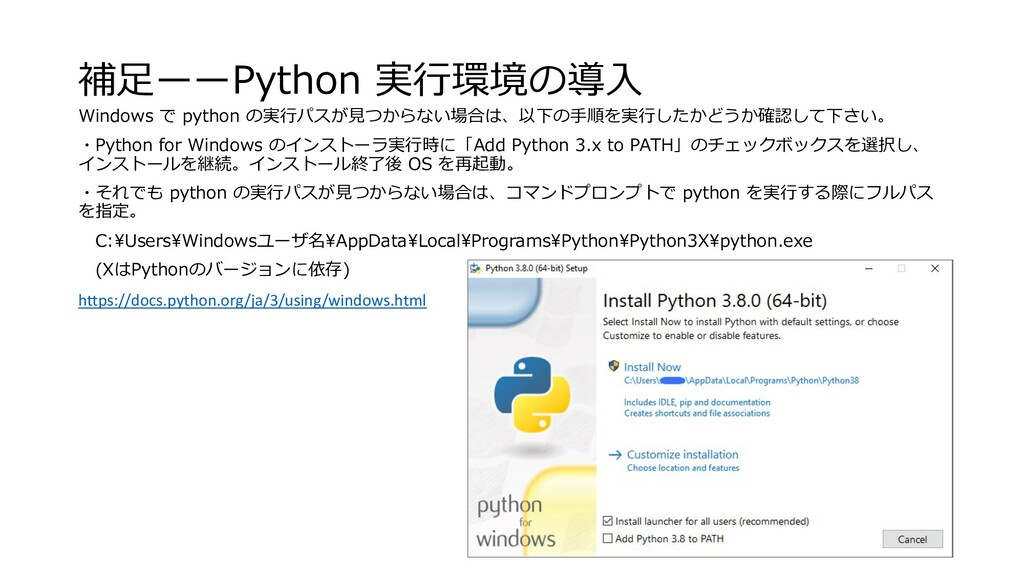 Windows で python の実⾏パスが⾒つからない場合は、以下の⼿順を実⾏したかどうか...