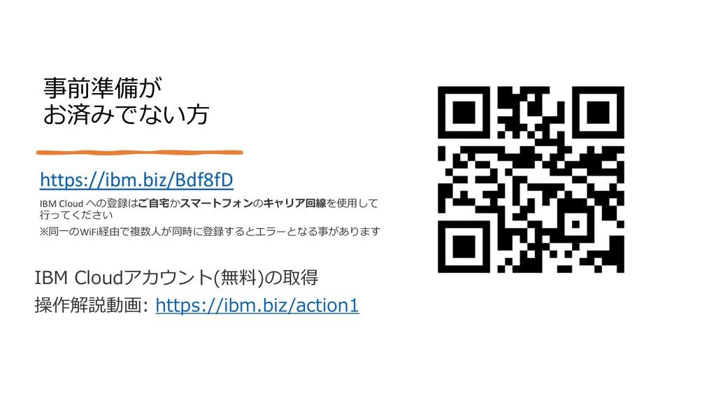 事前準備が お済みでない⽅ IBM Cloud への登録はご⾃宅かスマートフォンのキャリア回線...