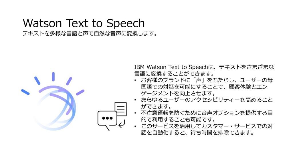 Watson Text to Speech テキストを多様な⾔語と声で⾃然な⾳声に変換します。...