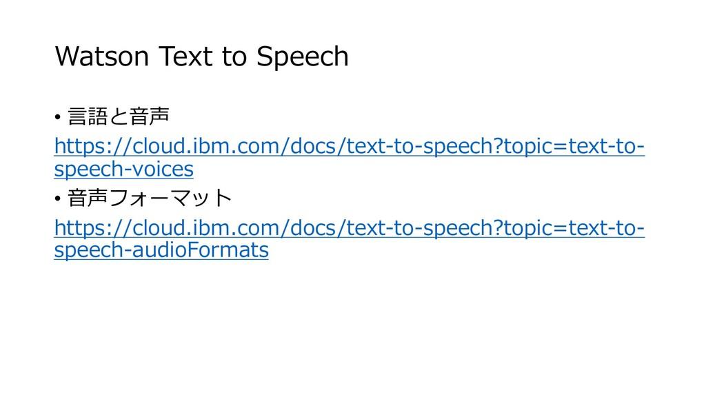 Watson Text to Speech • ⾔語と⾳声 https://cloud.ibm...