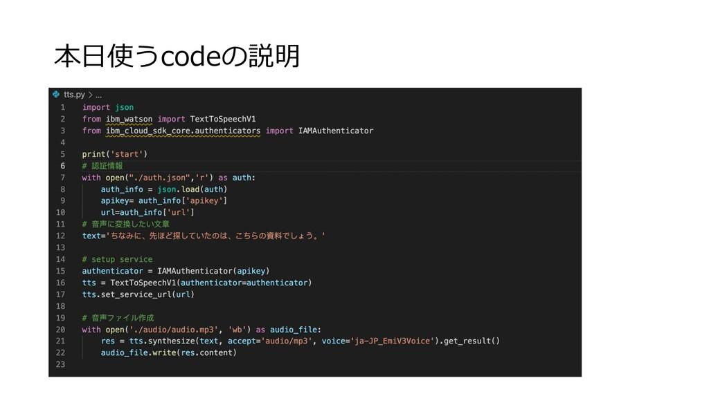 本⽇使うcodeの説明