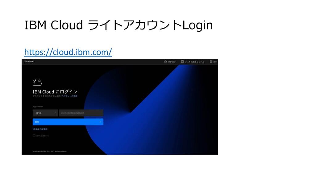 IBM Cloud ライトアカウントLogin https://cloud.ibm.com/