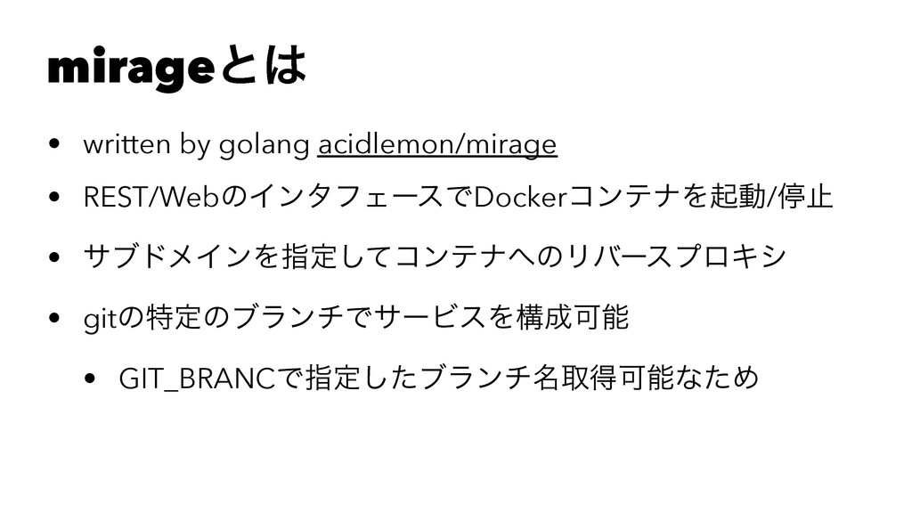 mirageͱ • written by golang acidlemon/mirage •...
