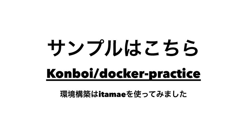 αϯϓϧͪ͜Β Konboi/docker-practice ڥߏஙitamaeΛͬͯ...