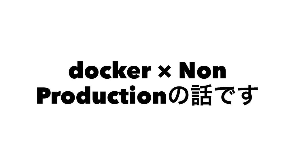 docker × Non ProductionͷͰ͢